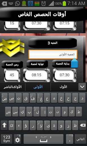 玩教育App RANEEN رنين免費 APP試玩