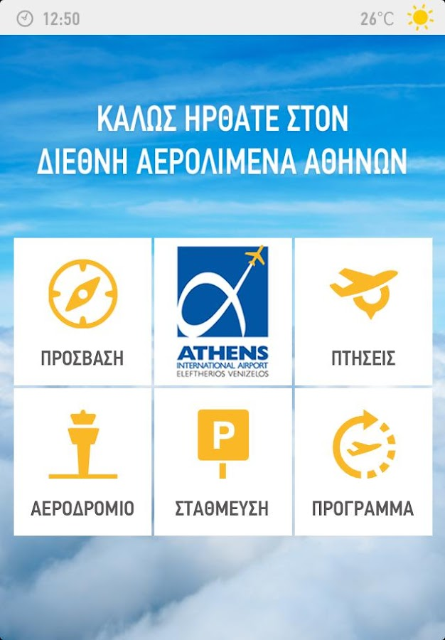 ATH Airport - screenshot