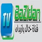 قناة خالد بازيدان الإلكترونية