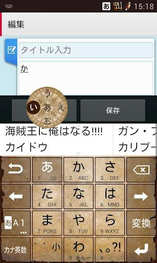 無料程式库与试用程式AppのATOK N-02E ONE PIECE専用モジュール|記事Game