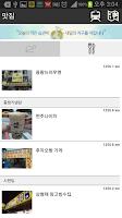 Screenshot of 원터치 대만(타이완) 여행 장소 가는법 - 트래블랜스