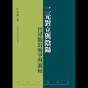 二元對立與陰陽 (本 ebook 书) logo