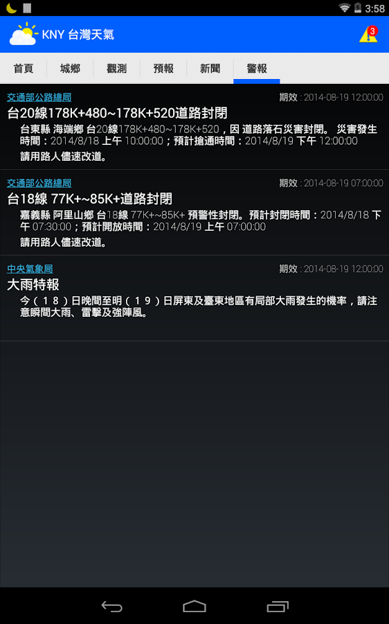 KNY 台灣天氣 Taiwan Weather - screenshot