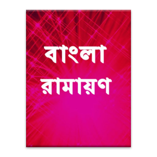 বাংলা রামায়ন