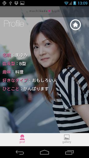 玩娛樂App|室岡まゆみ ver. for MKB免費|APP試玩