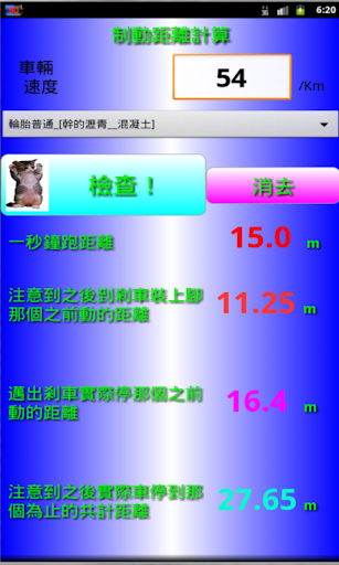 Safety_Drive 制動距離計算