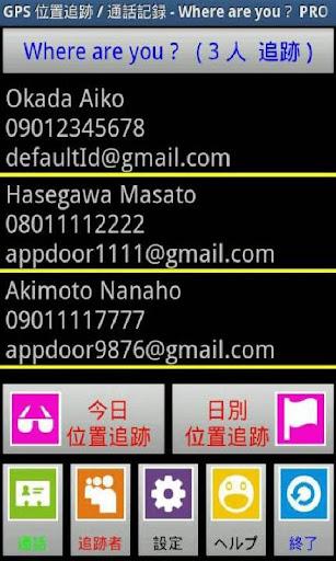 位置追跡 電話通話記録 連絡先 PRO 4人 監視アプリ