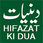 Dua for Protection (Hifazat)