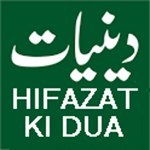 Dua for Protection (Hifazat) 2.1