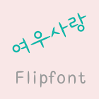 LogFoxlove  Korean Flipfont icon