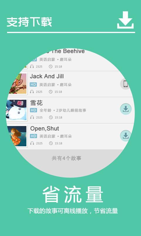 儿童故事电台-童话,儿歌,唐诗,催眠曲,摇篮曲,启蒙,三子经 - screenshot