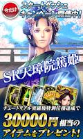 Screenshot of 疾風幕末演義