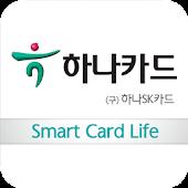 하나카드 (구.하나SK카드)