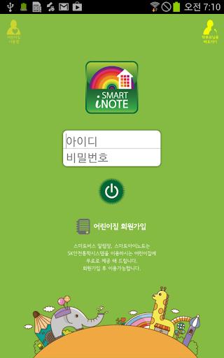 스마트아이노트 선생님용