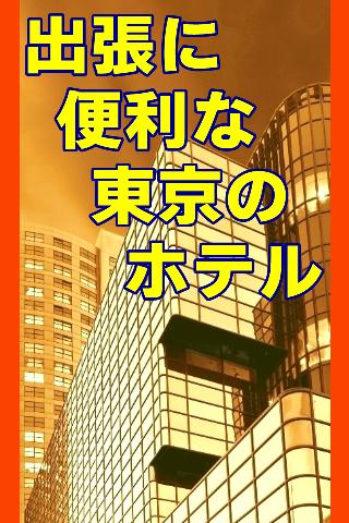 出張に便利な東京の駅近/格安ホテル・ビジネスホテル
