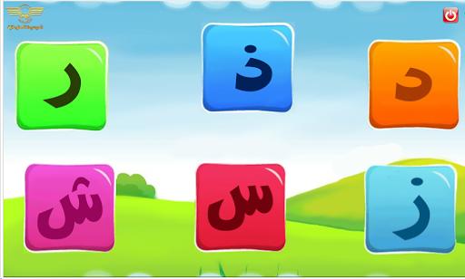 تعليم الحروف العربية 2