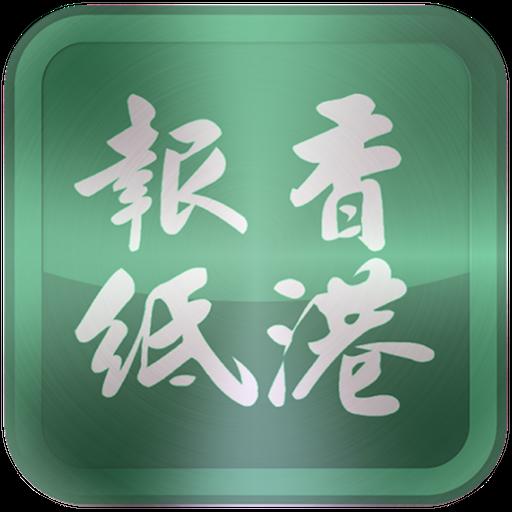香港報紙 2014 LOGO-APP點子