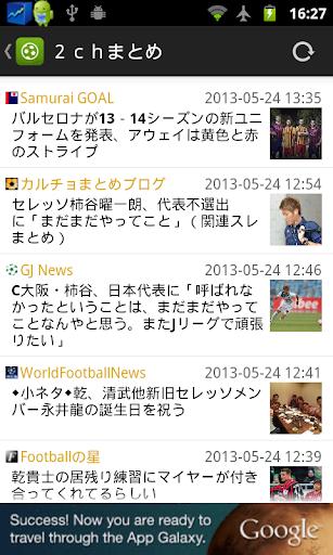 免費運動App|サッカーニュース速報|阿達玩APP