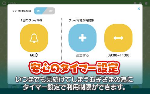 無料教育Appのこどもテレビ 赤ちゃん幼児子供向けのアプリ こどもモード動画|記事Game