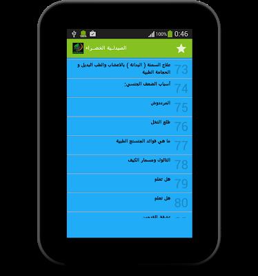 الصيدلــية الخضــراء 2016 - screenshot