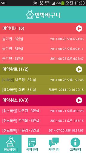 민박바구니 민박주전용앱 – 민박바구니 관리앱