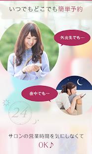 ヘア&ビューティーサロン検索/ホットペッパービューティー - screenshot thumbnail