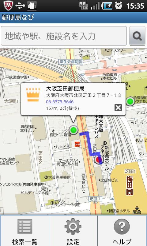 郵便局なび- screenshot