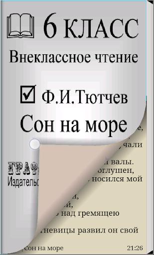 Ф.И.Тютчев Сон на море 12'1