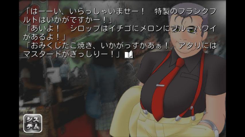 ひぐらしのなく頃に解 罪滅し編- screenshot