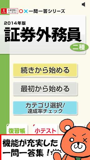 無料教育Appの一問一答 『証券外務員二種 2014年版』問題集|記事Game