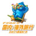 『国内/海外旅行お役立ち情報まとめ』 logo