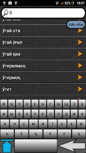 Английский Узбекский Словарь скачать