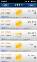 Screenshot of 小米司机(违章查询)