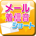 メール着信音ショート[メール着信に最適!] icon