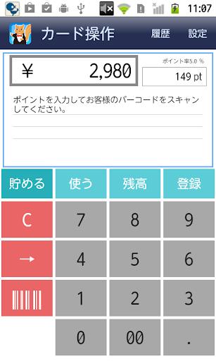 Cardfeel 店舗用 - 無料ポイントシステム