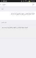 Screenshot of Harakat