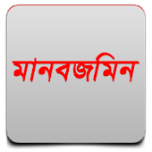Manabzamin