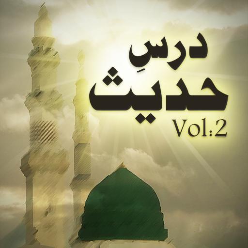 Dars-e-Hadees Vol:2 LOGO-APP點子