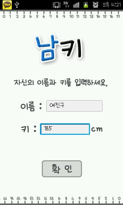 남키여키- screenshot