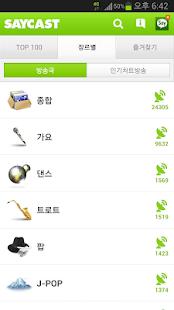 세이캐스트-무료음악방송,음악커뮤니티 since 2000 - screenshot thumbnail