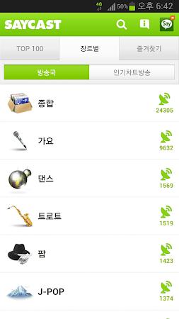 세이캐스트-무료음악방송,음악커뮤니티 since 2000 1.7.2 screenshot 555385