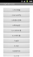 Screenshot of 자기계발혁명!! 개정판 [무료]