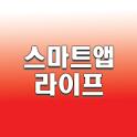 스마트앱라이프 icon