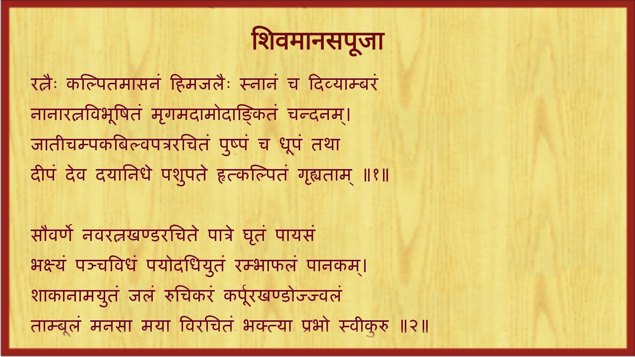 shri ram stuti in hindi free download pdf