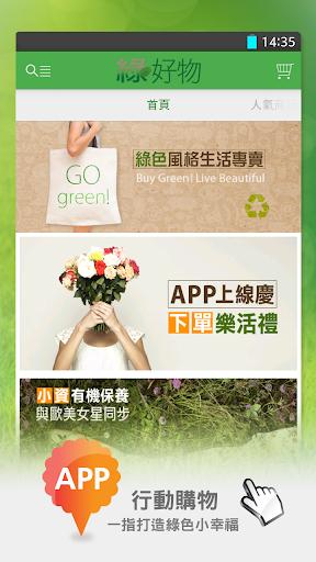 綠好物 : 綠色生活風格用品 雜貨 禮品