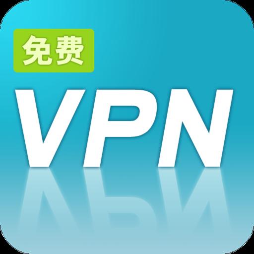 100%免费一键翻墙PPTP VPN,不限时,不注册 工具 App LOGO-APP試玩