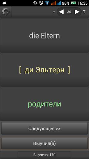 Немецкие слова - быстрый курс