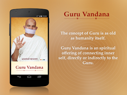 Guru Vandana- screenshot thumbnail