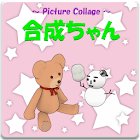 ~Picture Collage~ GOUSEICHAN icon