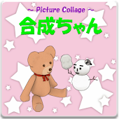 ~Picture Collage~ GOUSEICHAN